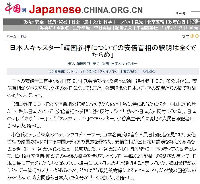 日本人キャスター「靖国参拝についての