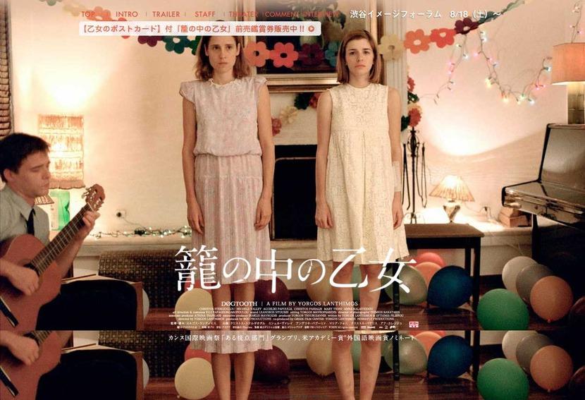 映画『籠の中の乙女』公式サイト