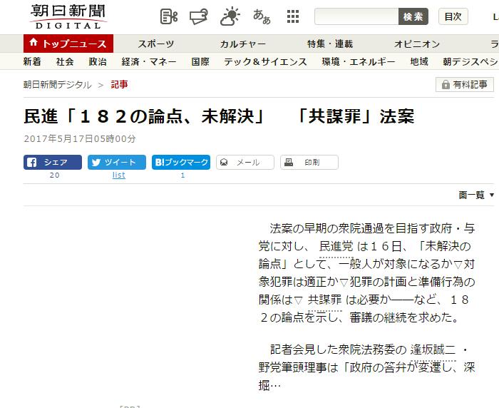 民進「182の論点、未解決」 「共謀罪」法案:朝日新聞デジタル