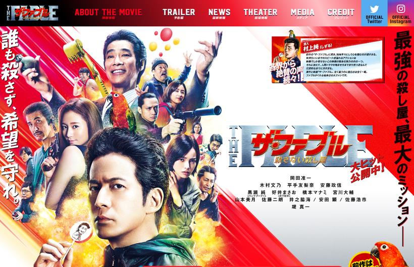 映画『ザ・ファブル-殺さない殺し屋』公式サイト 大ヒット上映中!
