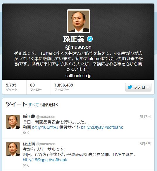 孫正義  masason さんはTwitterを使っています