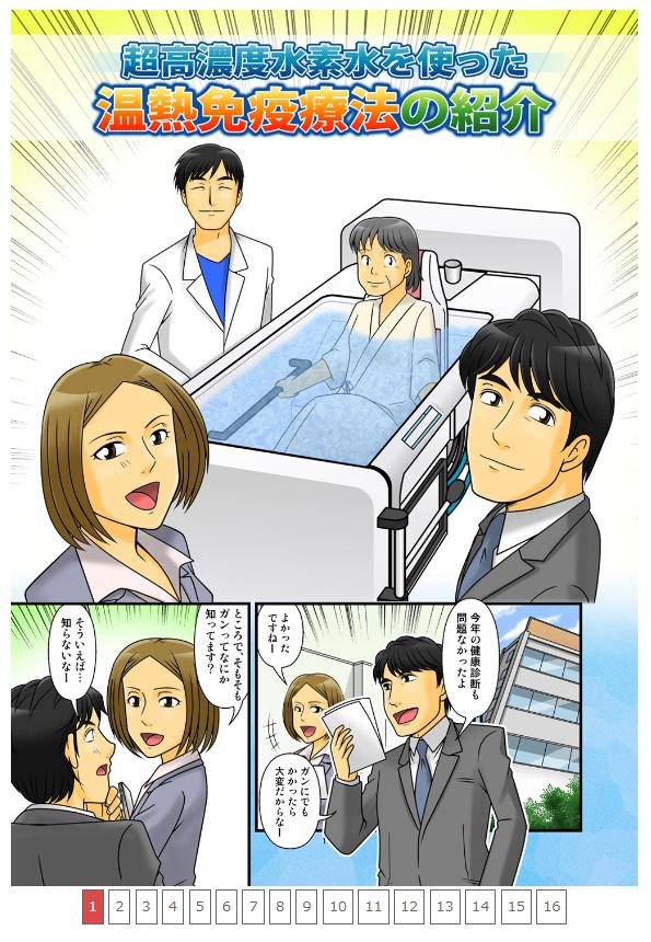 超高濃度水素水を使った温熱免疫療法の紹介   1ページ目