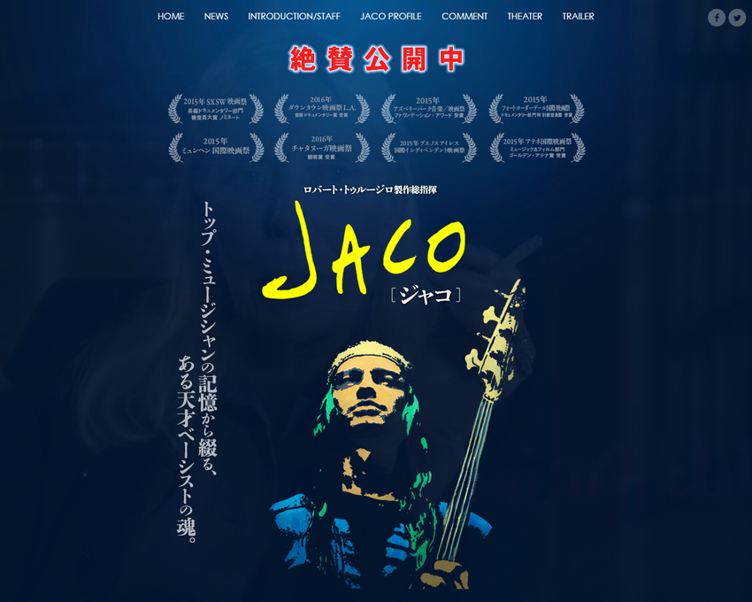 映画 JACO[ジャコ]公式サイト