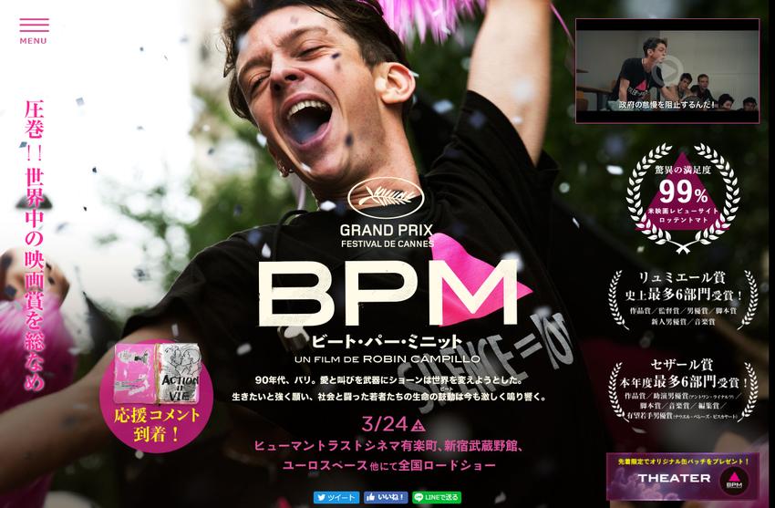 映画『BPM ビート・パー・ミニット』   2018年3月24日 土  ROADSHOW