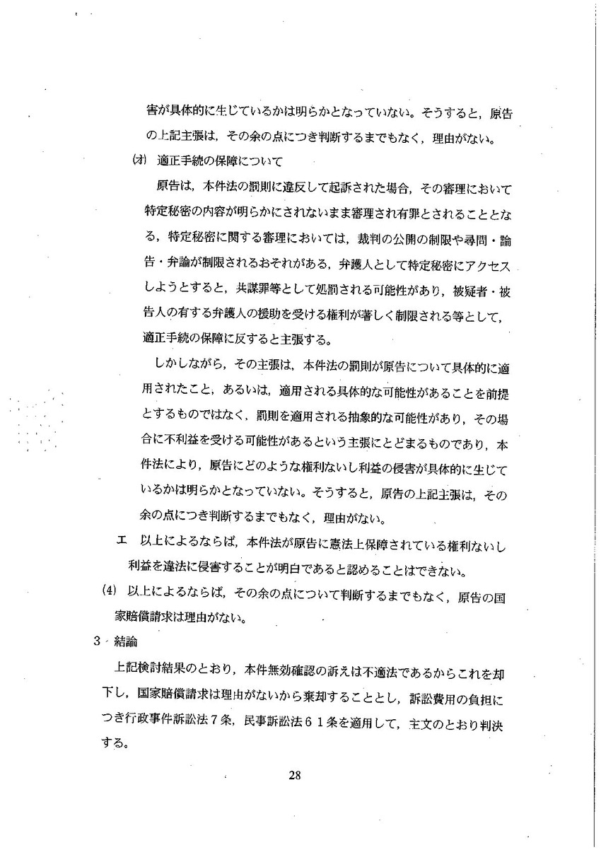 hanketsu_ページ_28