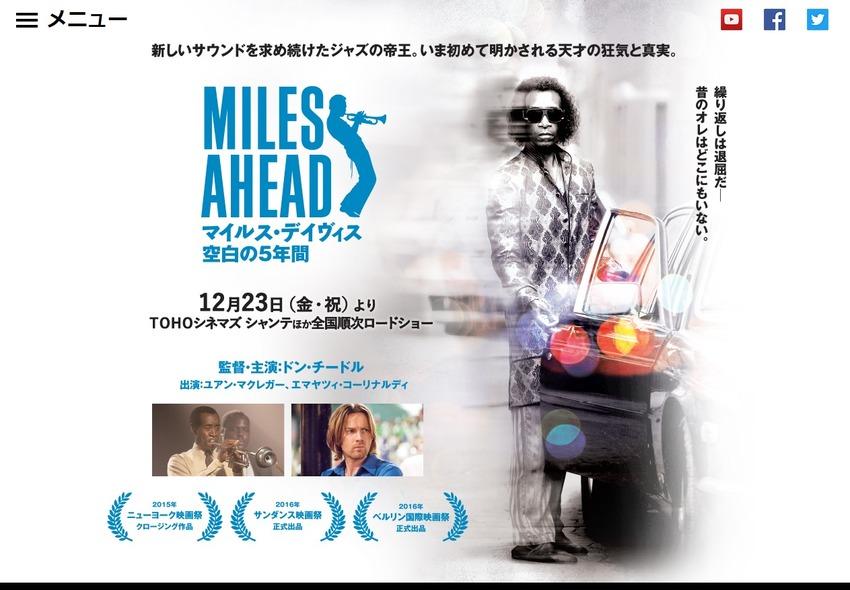 映画『MILES AHEAD/マイルス・デイヴィス 空白の5年間』