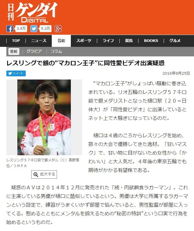 """レスリングで銀の""""マカロン王子""""に同性愛ビデオ出演疑惑"""