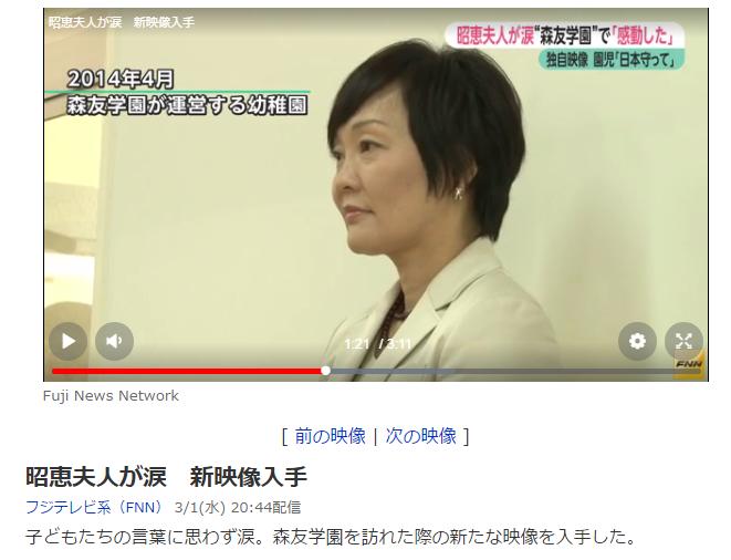 昭恵夫人が涙 新映像入手 フジテレビ系(FNN)    Yahoo ニュース