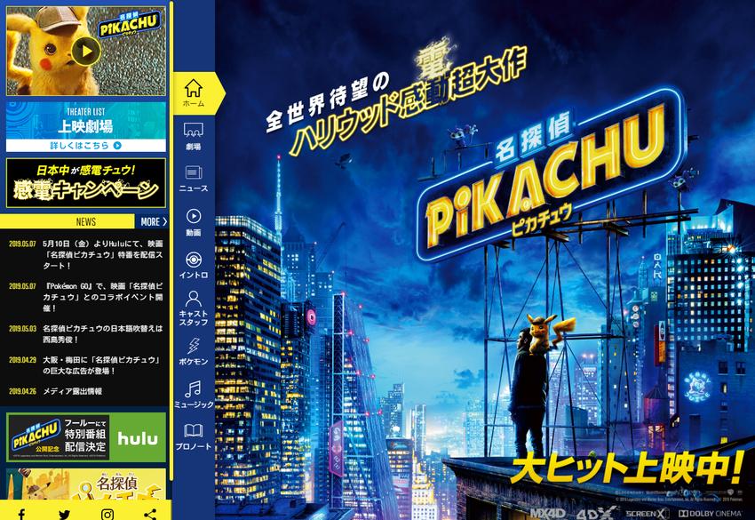 映画「名探偵ピカチュウ」公式サイト