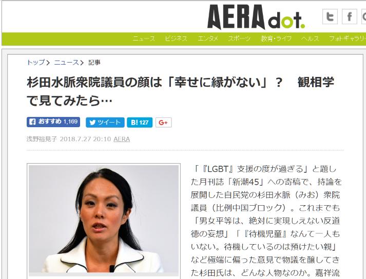 杉田水脈衆院議員の顔は「幸せに縁がない」AERA dot. (アエラドット)