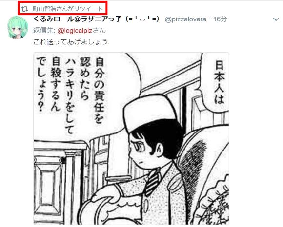 町山智浩(@TomoMachi)さん (1)