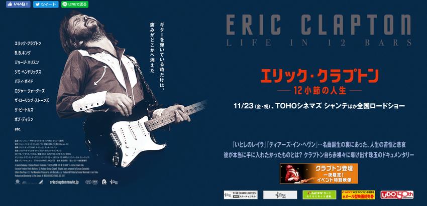 映画「エリック・クラプトン〜12小節の人生〜」公式サイト
