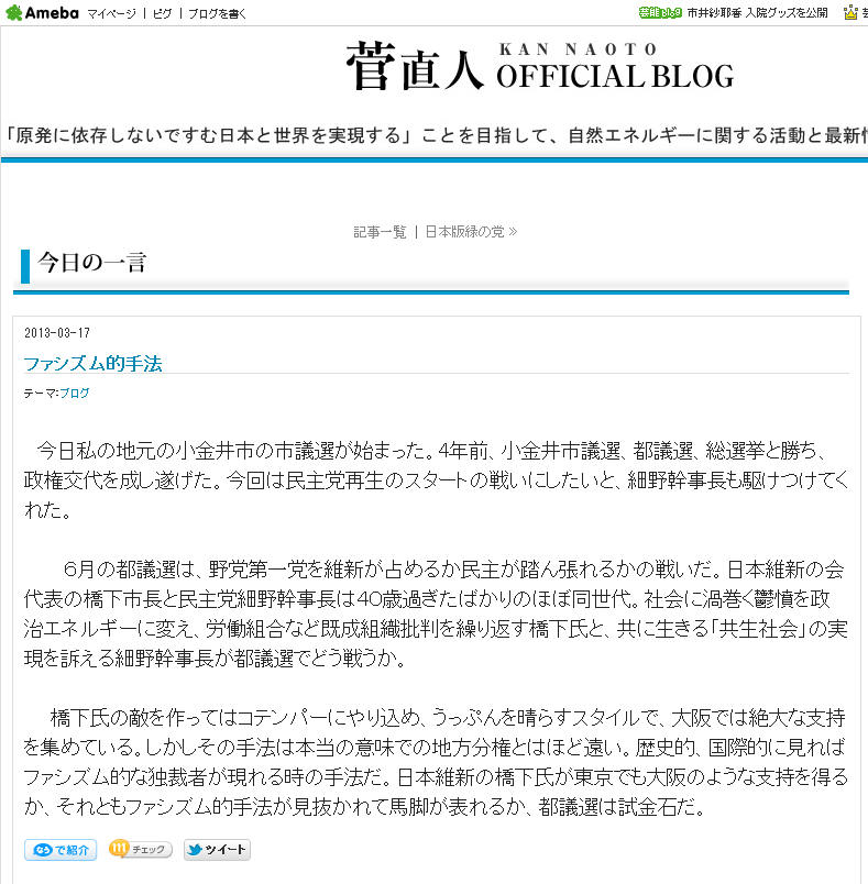 ファシズム的手法|菅直人オフィシャルブログ「今日の一言」
