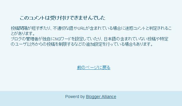 Blogger Alliance   このコメントは受け付けできませんでした