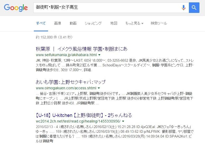 御徒町・制服・女子高生   Google 検索