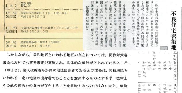 dowa-shussin-624x319