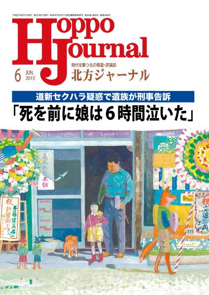 北方ジャーナル 2015年 06月号 [雑誌]