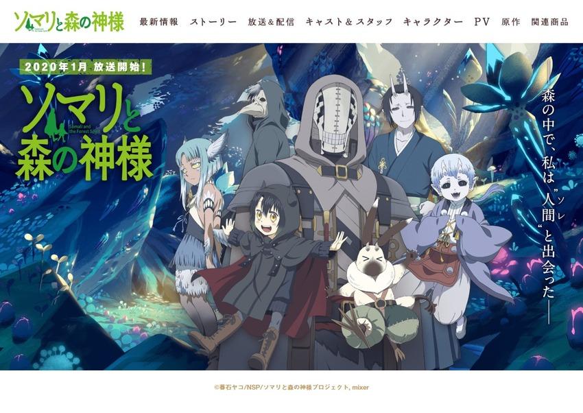 TVアニメ「ソマリと森の神様」公式サイト