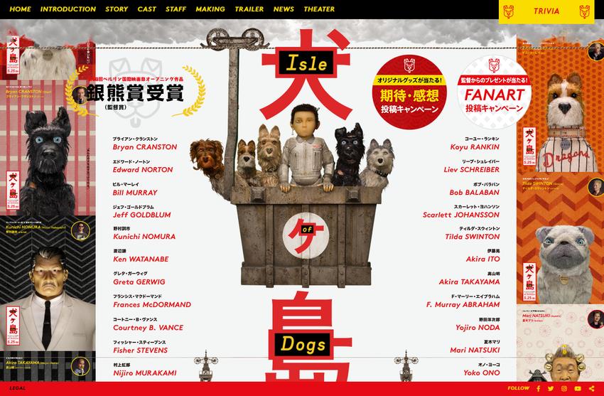 映画『犬ヶ島』 公式サイト