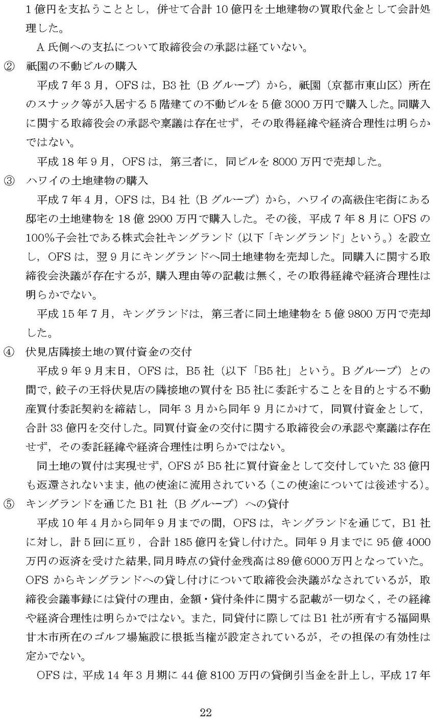 29_1_ページ_030_1