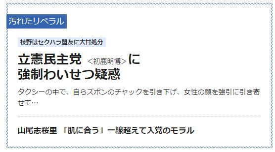 週刊文春2017年11月9日号   最新号   週刊文春WEB