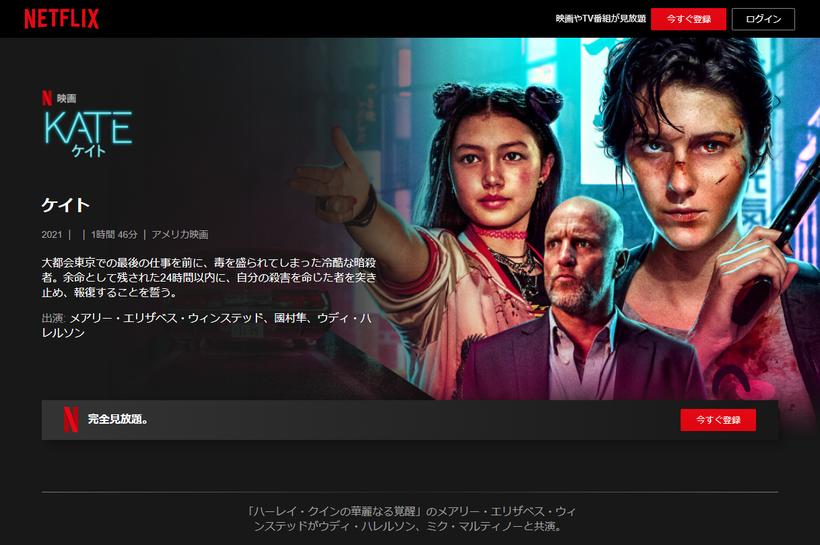ケイト-Netflix-ネットフリックス-公式サイト