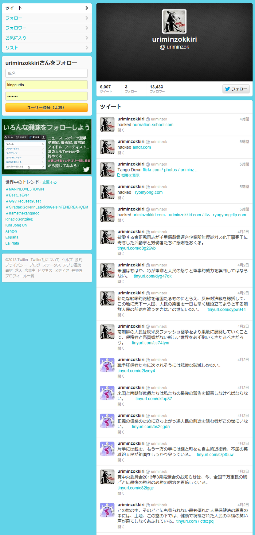 uriminzokkiri(uriminzok)さんはTwitterを使っています