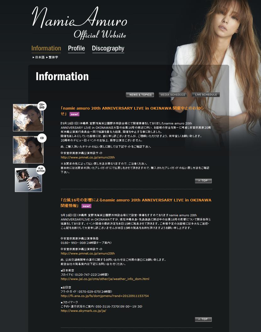 Information|安室奈美恵 Official Website