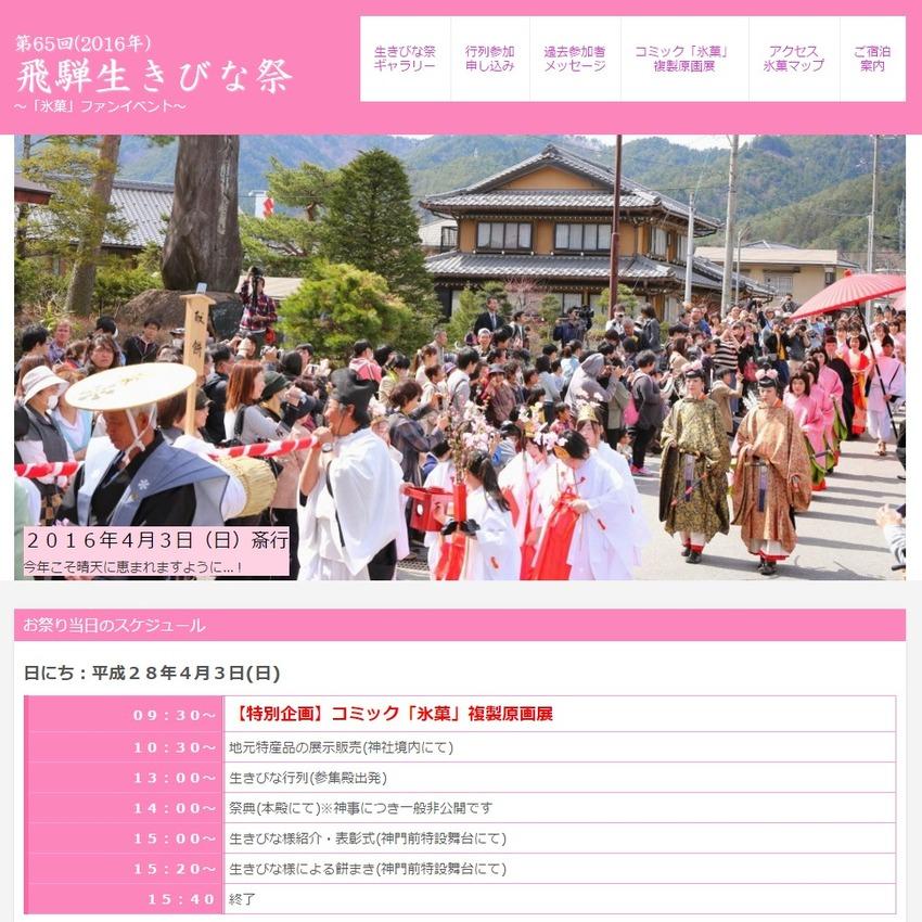 2016年・飛騨生きびな祭「氷菓」ファンイベント