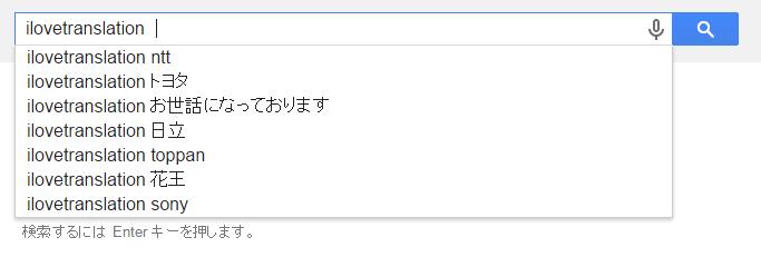 ilovetranslation   Google 検索