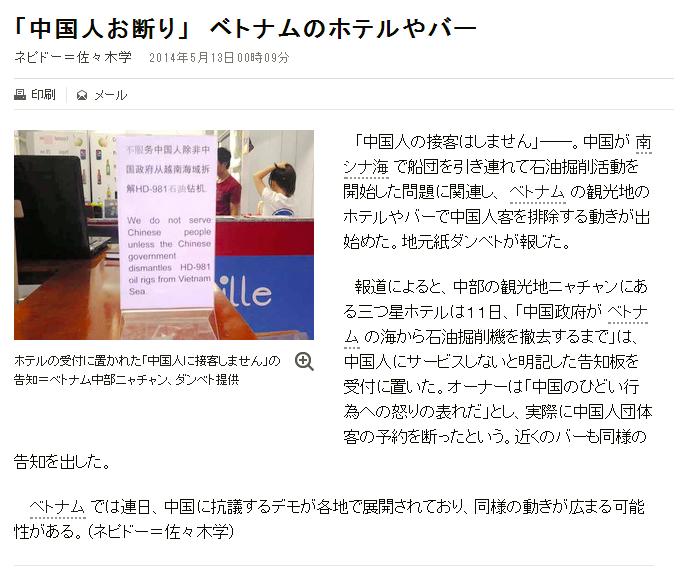 「中国人お断り」 ベトナムのホテルやバー:朝日新聞デジタル