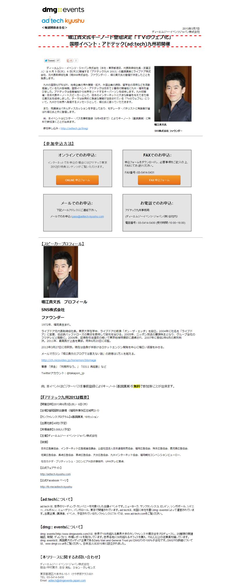 堀江貴文氏キーノート登壇決定「TVのウェブ化」