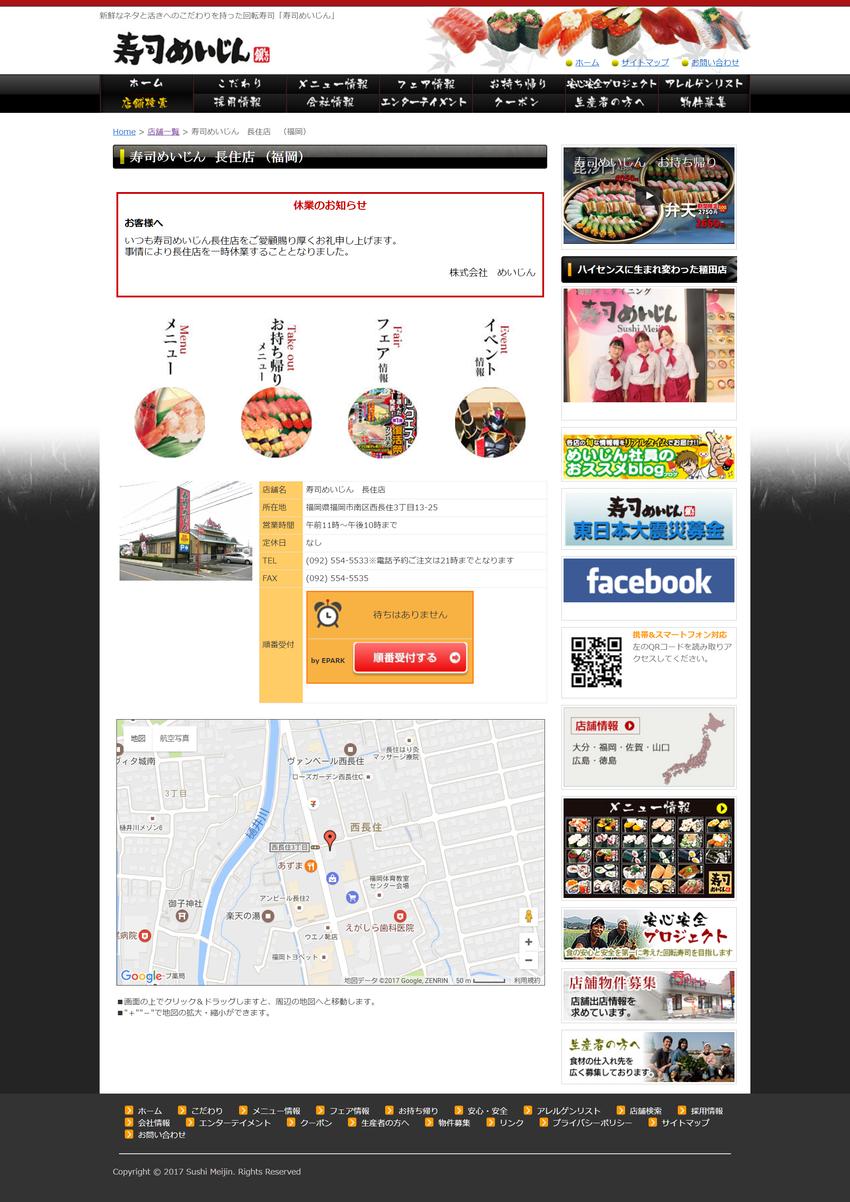 com_tenpo_search_nagazumi-ten_