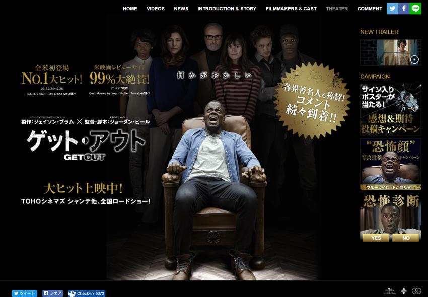 映画『ゲット・アウト』公式サイト