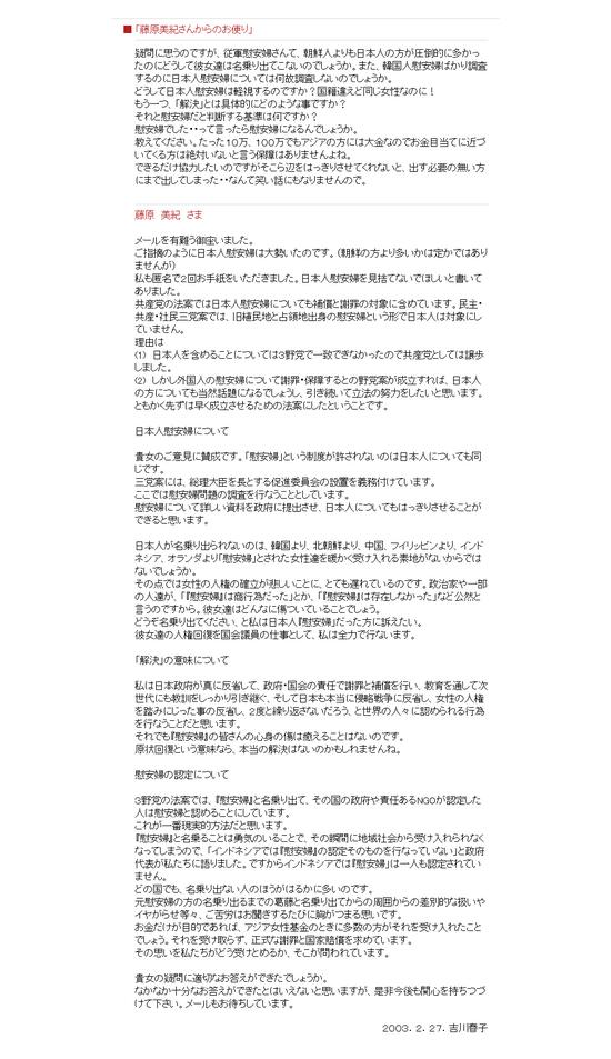 日本共産党参議院議員 吉川春子 「お便りコーナー」