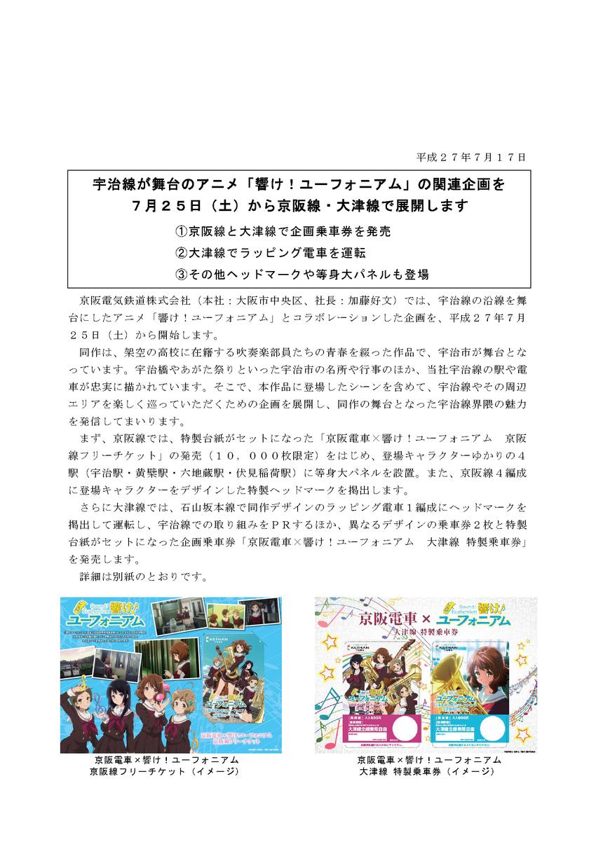 2015-07-17_euphonium_ページ_1