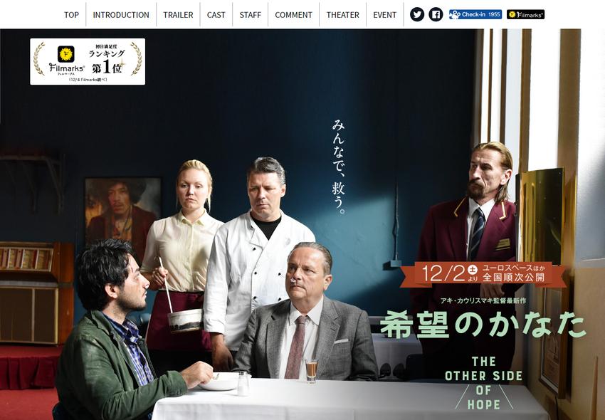 映画『希望のかなた』公式サイト