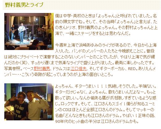 野村義男とライブ