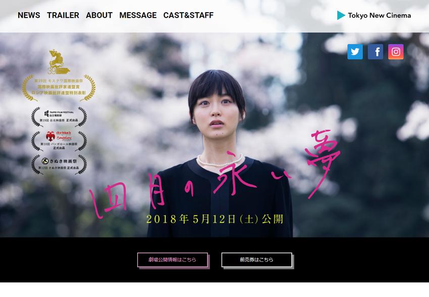 四月の永い夢   Tokyo New Cinema Inc    ヒトを豊かにする映画
