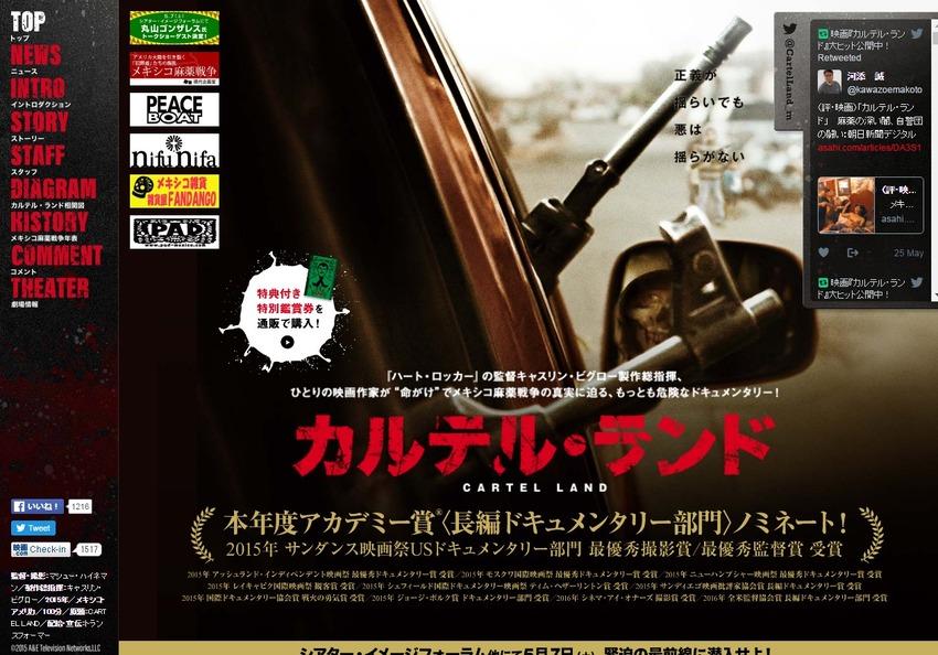 ドキュメンタリー映画『カルテル・ランド』|5月7日公開