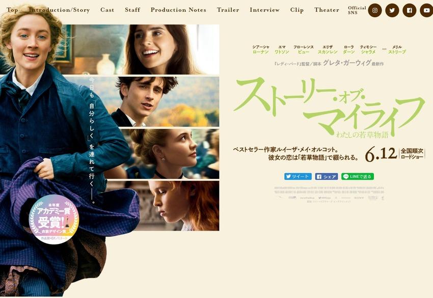 映画『ストーリー・オブ・マイライフ/わたしの若草物語』_