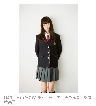 優希美青、一時休養でCD発売延期   エンタメ   朝日新聞デジタル&w