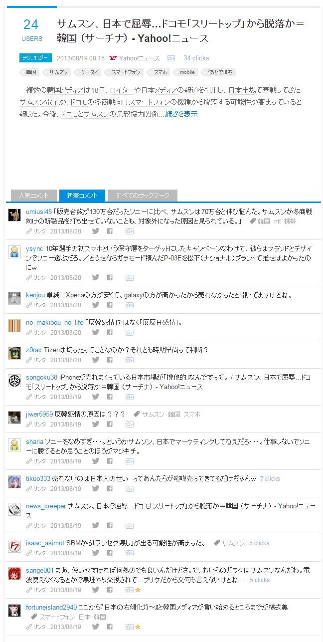 サムスン、日本で屈辱…ドコモ「スリートップ」から脱落か