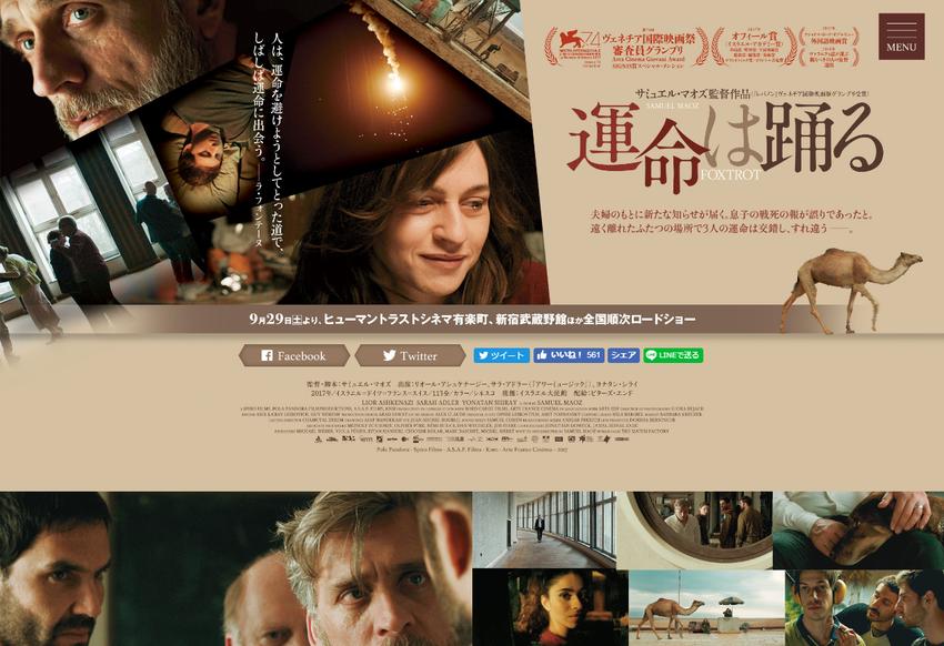 映画『運命は踊る』公式サイト