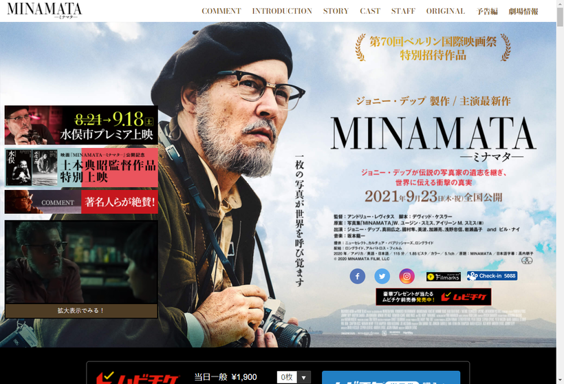 映画『MINAMATA—ミナマター』公式サイト