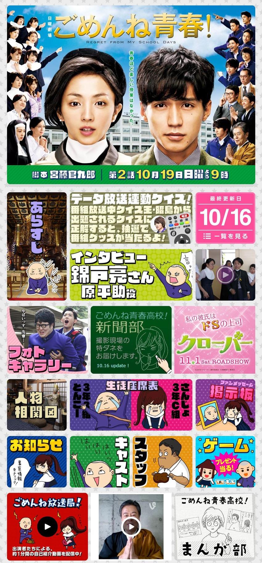日曜劇場『ごめんね青春!』|TBSテレビ