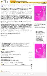親韓メディアも背を向ける…日本主要メディアが「盧大統領談話」批判