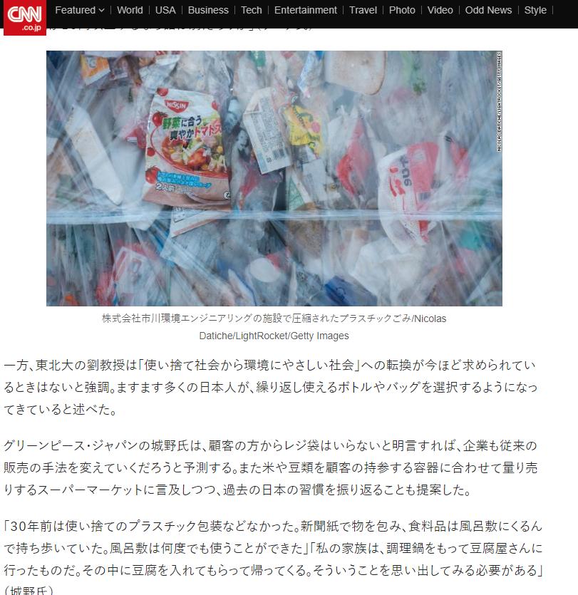 CNN.co.jp _ 日本のプラ包装文化、レジ袋有料化で終焉の兆し?