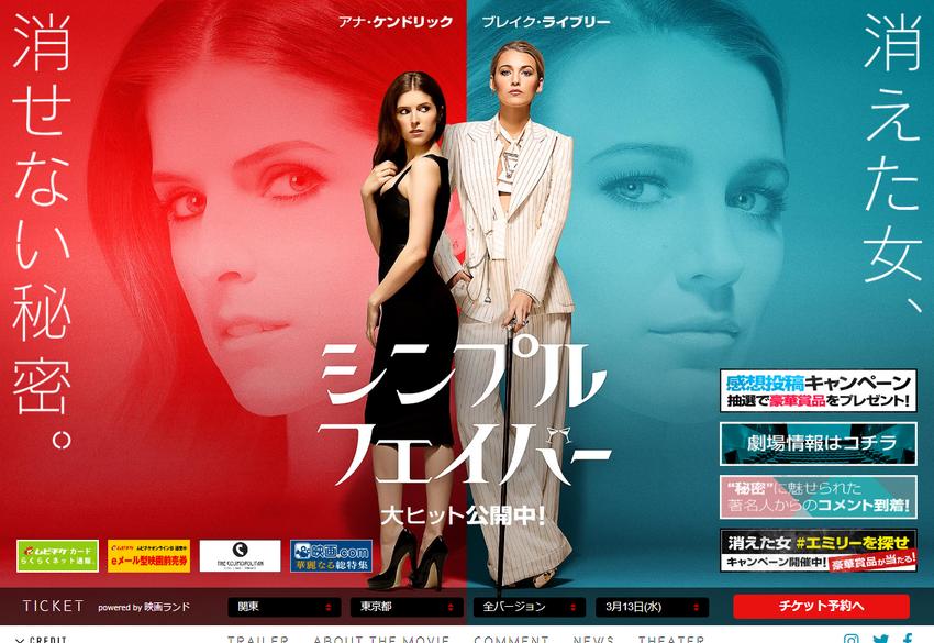映画『シンプル・フェイバー』公式サイト