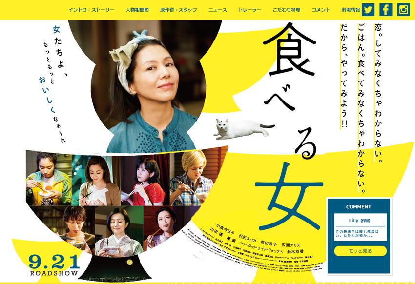 映画『食べる女』公式サイト